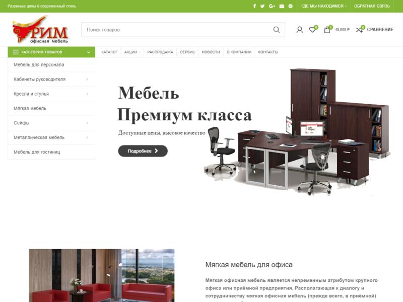 Рим-Мебель