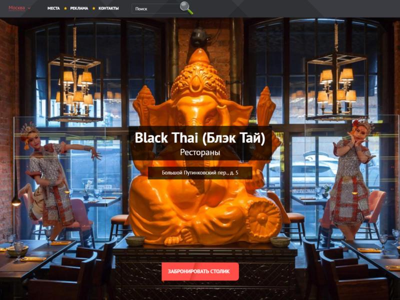 Сайт для ресторана заказать в кемерово