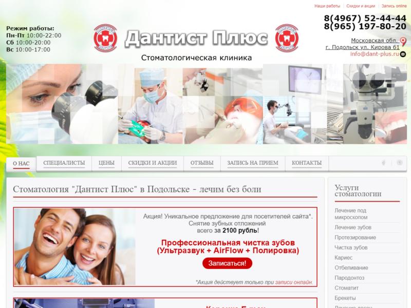 Сайт стоматолога заказать в Кемерово