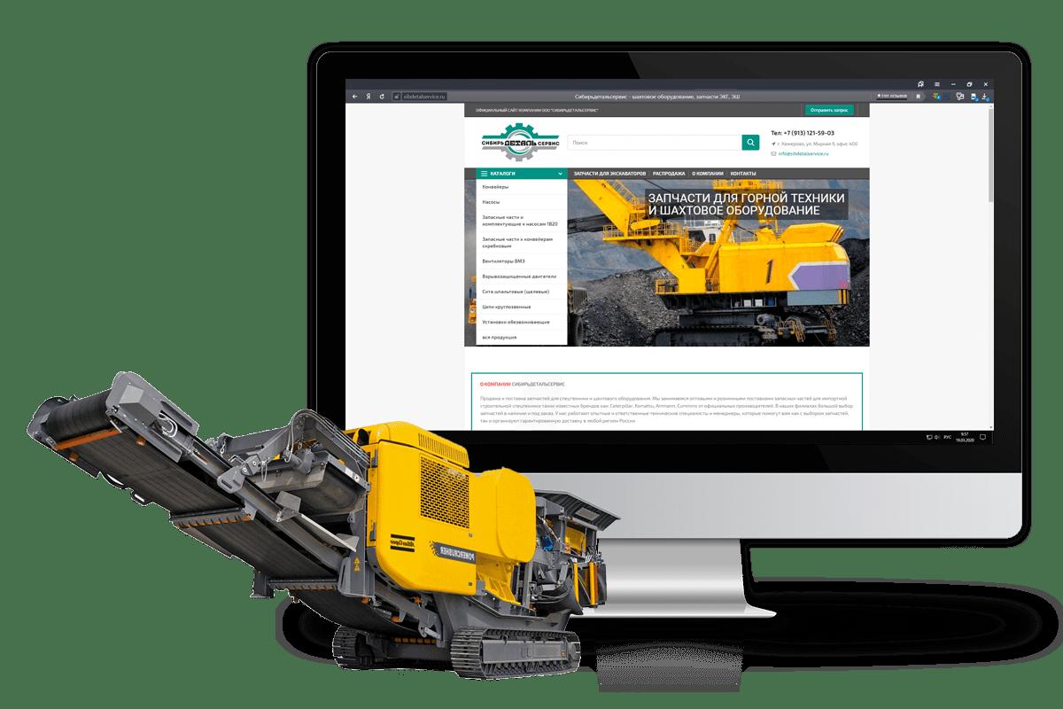 разработка сайта для шахтового оборудования