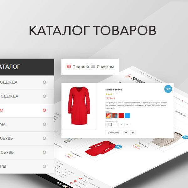 Создание интернет магазина сайта в воронеже славянка тула управляющая компания официальный сайт
